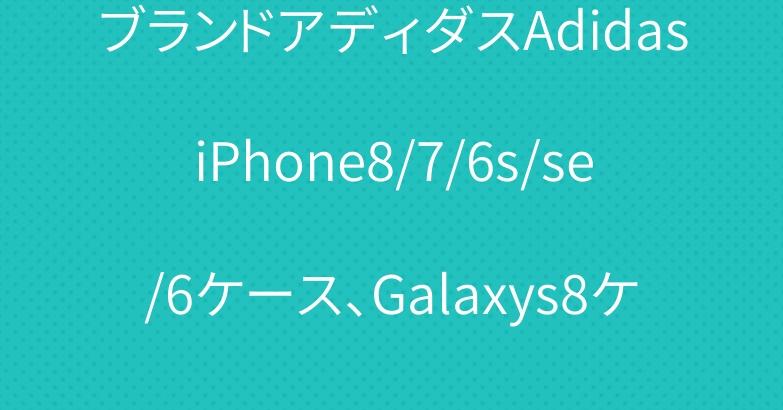 ブランドアディダスAdidasiPhone8/7/6s/se/6ケース、Galaxys8ケース