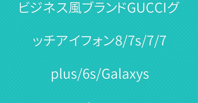 ビジネス風ブランドGUCCIグッチアイフォン8/7s/7/7plus/6s/Galaxys8ケース