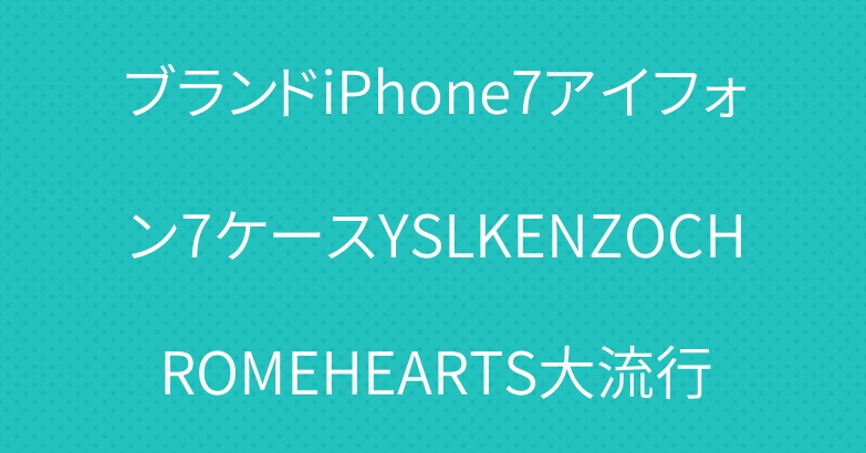 ブランドiPhone7アイフォン7ケースYSLKENZOCHROMEHEARTS大流行