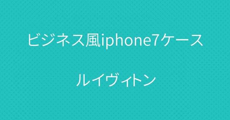 ビジネス風iphone7ケースルイヴィトン