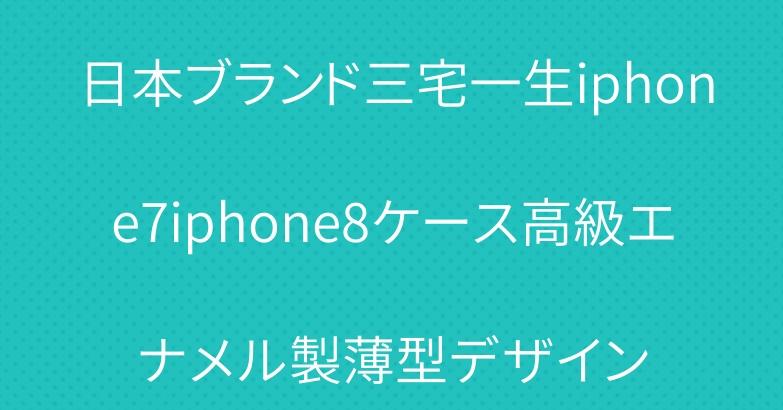 日本ブランド三宅一生iphone7iphone8ケース高級エナメル製薄型デザイン