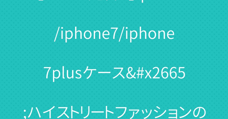 【もはや定番?】iphone8/iphone7/iphone7plusケース♥ハイストリートファッションの魅力を手に持って感じ染み!!