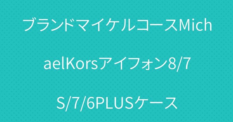 ブランドマイケルコースMichaelKorsアイフォン8/7S/7/6PLUSケース
