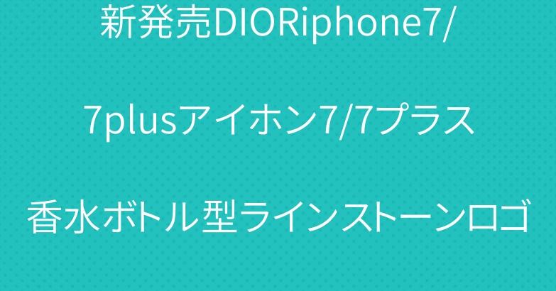 新発売DIORiphone7/7plusアイホン7/7プラス香水ボトル型ラインストーンロゴ設計キラキラ光る