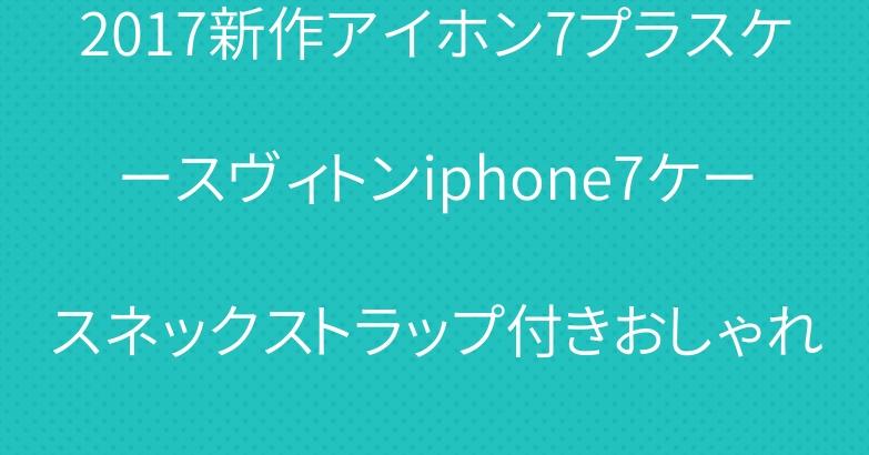 2017新作アイホン7プラスケースヴィトンiphone7ケースネックストラップ付きおしゃれ