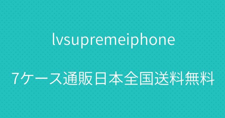 lvsupremeiphone7ケース通販日本全国送料無料