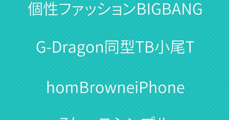 個性ファッションBIGBANGG-Dragon同型TB小尾ThomBrowneiPhone7ケースシンプル