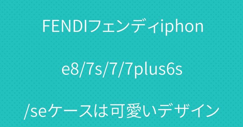 FENDIフェンディiphone8/7s/7/7plus6s/seケースは可愛いデザイン