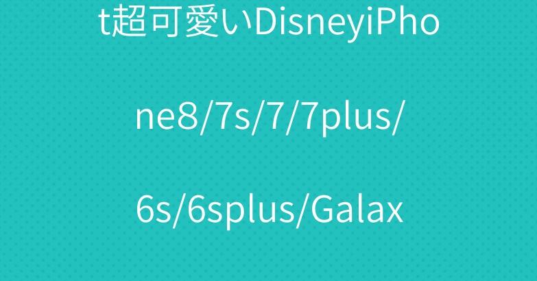 t超可愛いDisneyiPhone8/7s/7/7plus/6s/6splus/Galaxys8ケース
