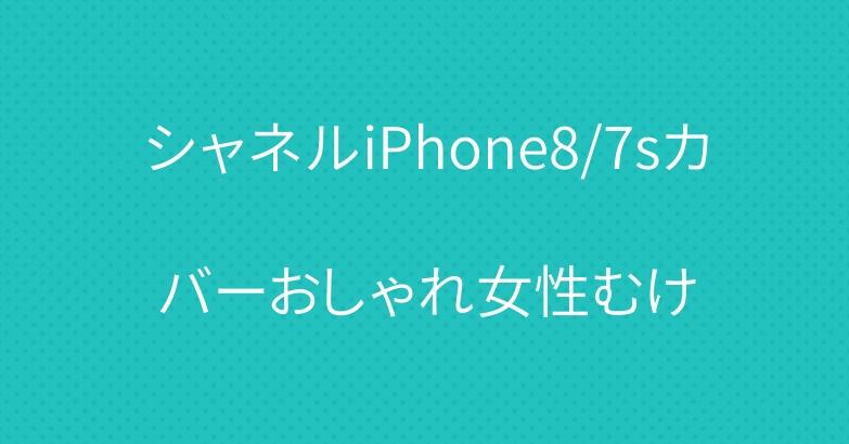 シャネルiPhone8/7sカバーおしゃれ女性むけ
