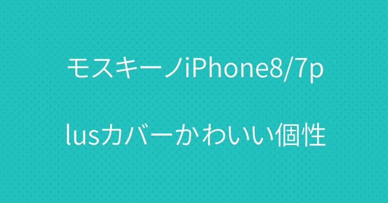 モスキーノiPhone8/7plusカバーかわいい個性