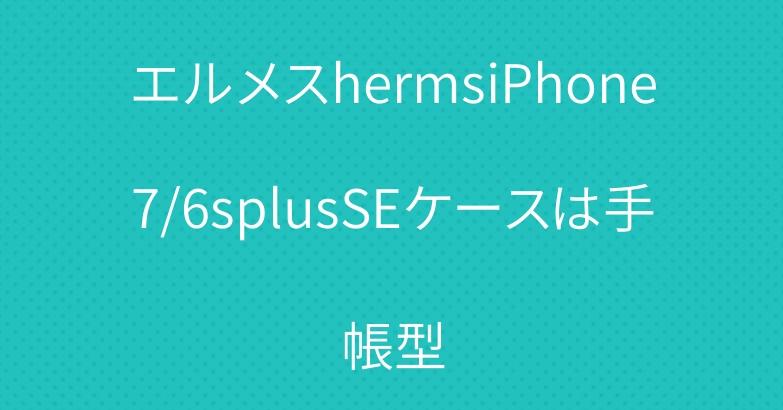 エルメスhermsiPhone7/6splusSEケースは手帳型