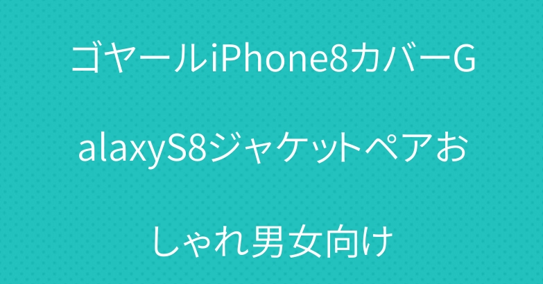 ゴヤールiPhone8カバーGalaxyS8ジャケットペアおしゃれ男女向け