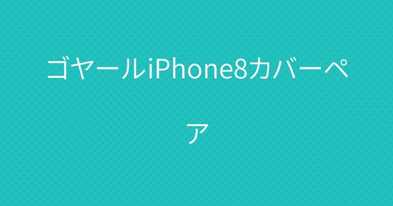 ゴヤールiPhone8カバーペア