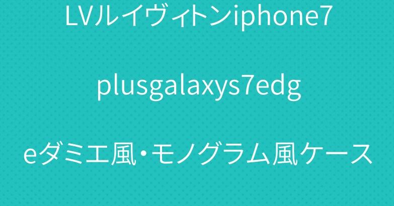 LVルイヴィトンiphone7plusgalaxys7edgeダミエ風・モノグラム風ケースカバー