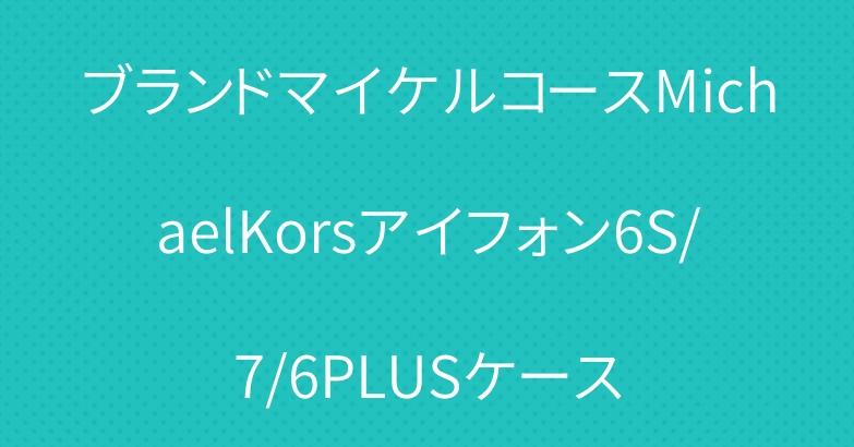 ブランドマイケルコースMichaelKorsアイフォン6S/7/6PLUSケース