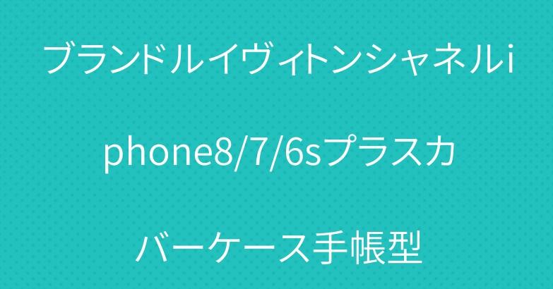 ブランドルイヴィトンシャネルiphone8/7/6sプラスカバーケース手帳型