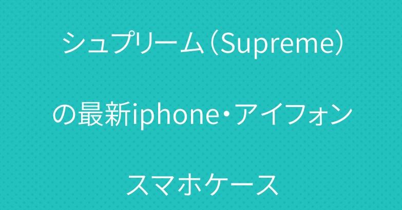 シュプリーム(Supreme)の最新iphone・アイフォンスマホケース