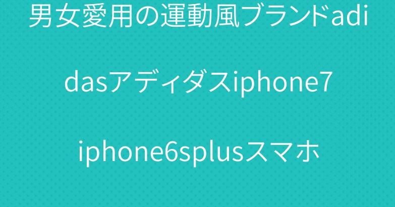 男女愛用の運動風ブランドadidasアディダスiphone7iphone6splusスマホケース