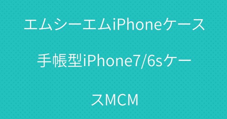 エムシーエムiPhoneケース手帳型iPhone7/6sケースMCM