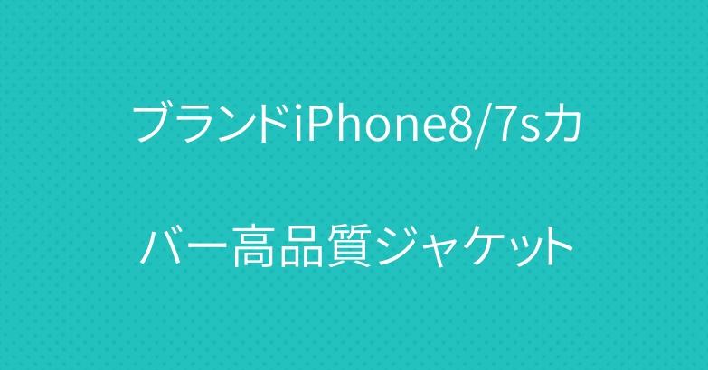 ブランドiPhone8/7sカバー高品質ジャケット