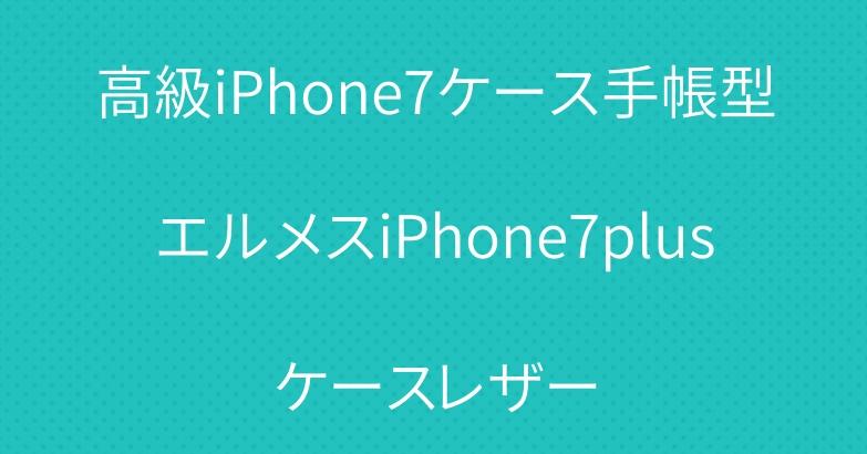 高級iPhone7ケース手帳型エルメスiPhone7plusケースレザー