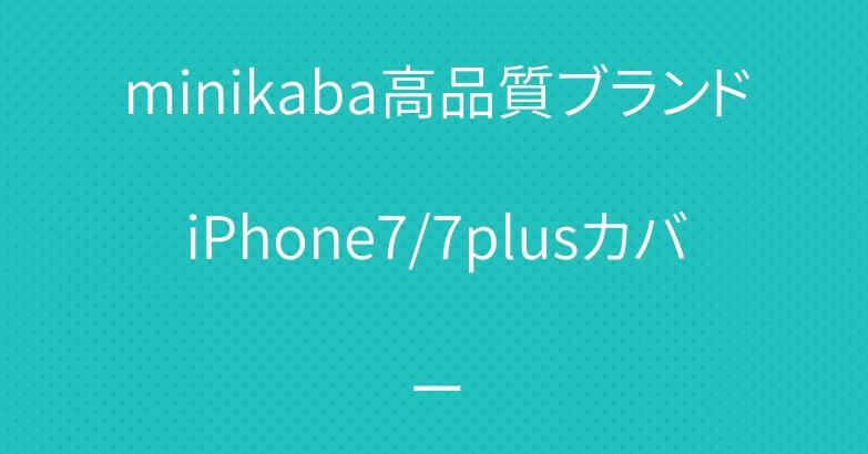 minikaba高品質ブランドiPhone7/7plusカバー