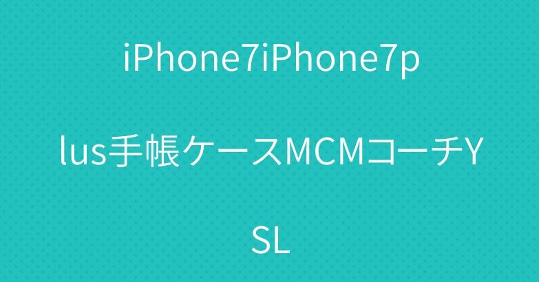 iPhone7iPhone7plus手帳ケースMCMコーチYSL