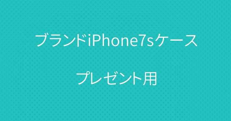 ブランドiPhone7sケースプレゼント用