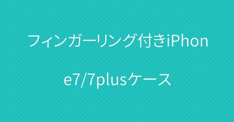 フィンガーリング付きiPhone7/7plusケース