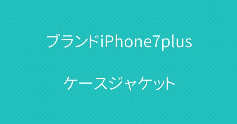 ブランドiPhone7plusケースジャケット