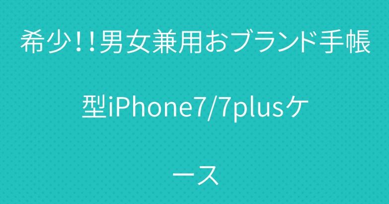 希少!!男女兼用おブランド手帳型iPhone7/7plusケース