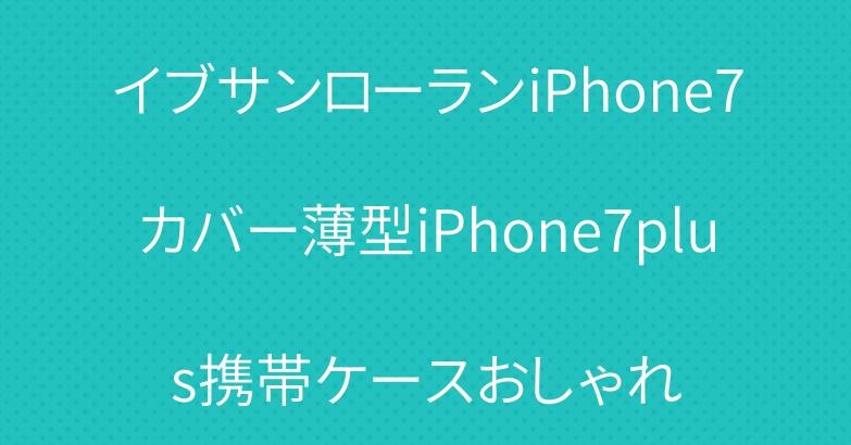 イブサンローランiPhone7カバー薄型iPhone7plus携帯ケースおしゃれ