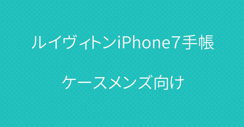 ルイヴィトンiPhone7手帳ケースメンズ向け