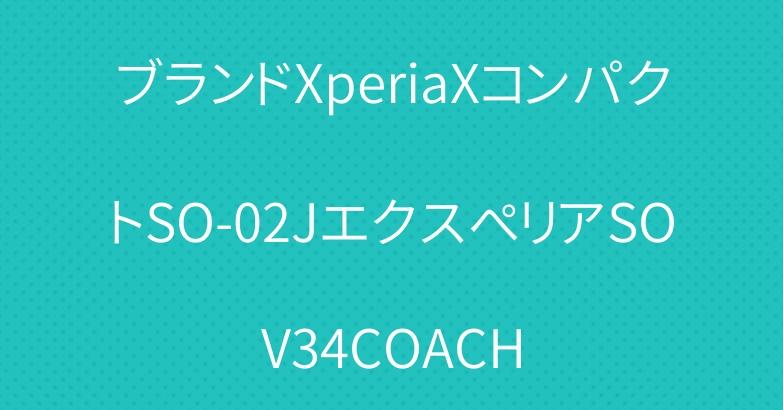 ブランドXperiaXコンパクトSO-02JエクスぺリアSOV34COACH