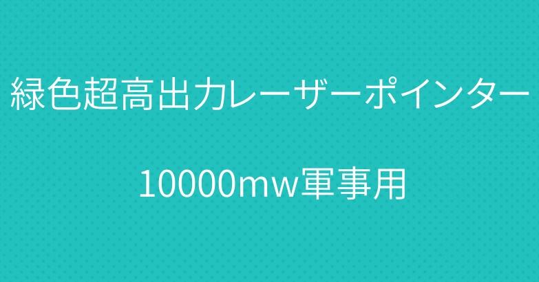 緑色超高出力レーザーポインター10000mw軍事用