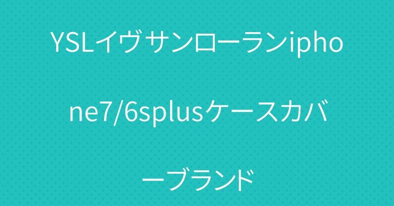 YSLイヴサンローランiphone7/6splusケースカバーブランド