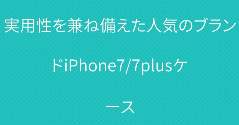 実用性を兼ね備えた人気のブランドiPhone7/7plusケース
