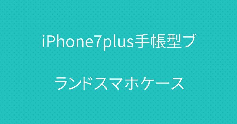 iPhone7plus手帳型ブランドスマホケース