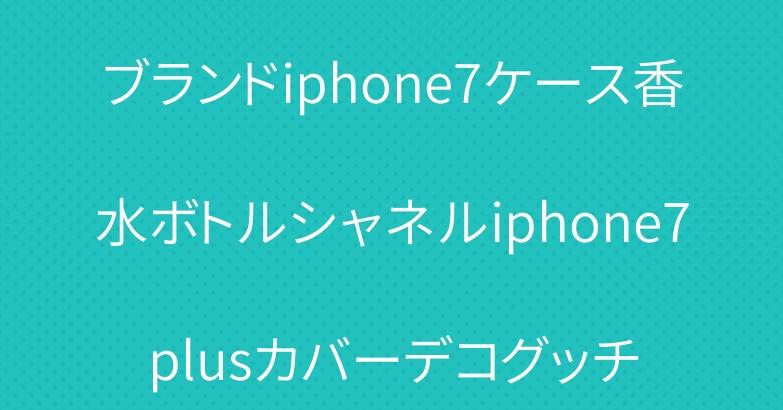 ブランドiphone7ケース香水ボトルシャネルiphone7plusカバーデコグッチ