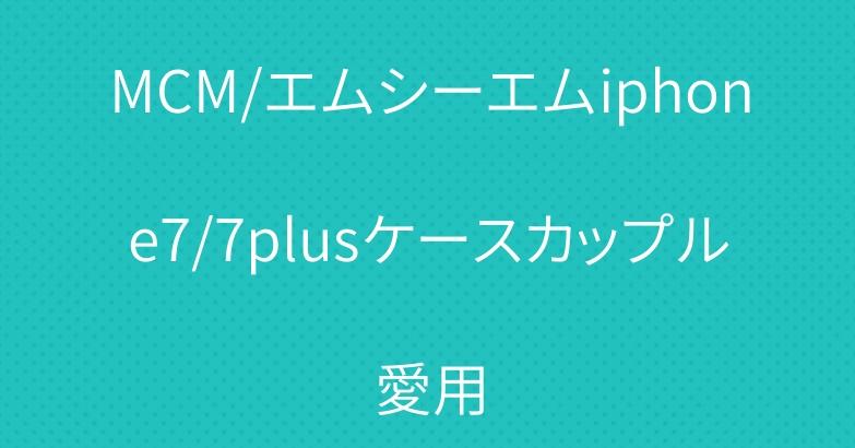 MCM/エムシーエムiphone7/7plusケースカップル愛用