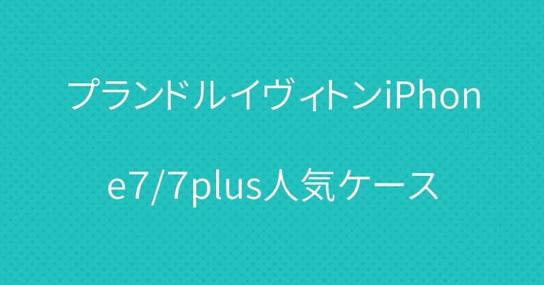 プランドルイヴィトンiPhone7/7plus人気ケース