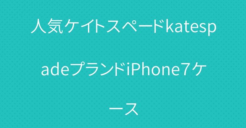 人気ケイトスペードkatespadeプランドiPhone7ケース