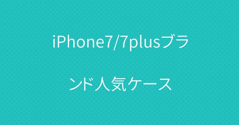 iPhone7/7plusブランド人気ケース