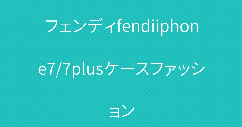 フェンディfendiiphone7/7plusケースファッション