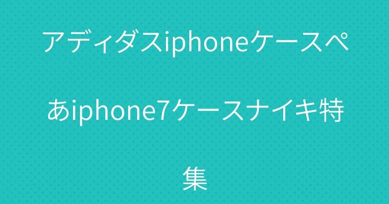 アディダスiphoneケースぺあiphone7ケースナイキ特集