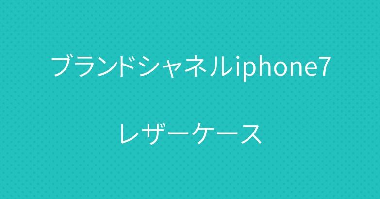 ブランドシャネルiphone7レザーケース