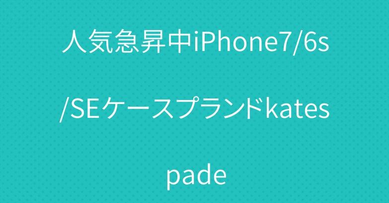 人気急昇中iPhone7/6s/SEケースプランドkatespade