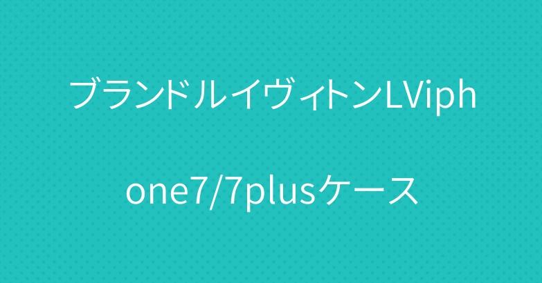 ブランドルイヴィトンLViphone7/7plusケース