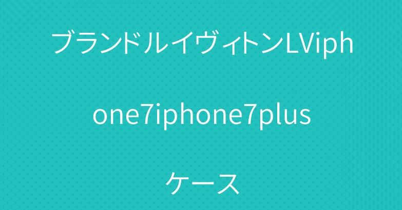 ブランドルイヴィトンLViphone7iphone7plusケース